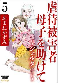 虐待被害者母子を助けて~シェルター~(分冊版) 【第5話】