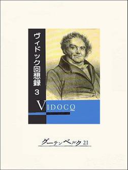ヴィドック回想録(3)-電子書籍