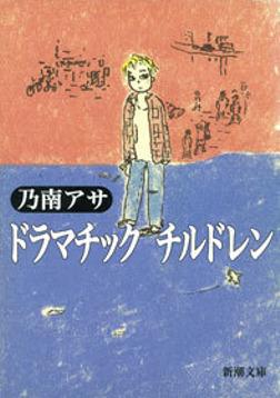ドラマチック チルドレン-電子書籍