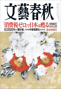 文藝春秋2020年2月号-電子書籍