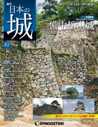 日本の城 改訂版 第83号