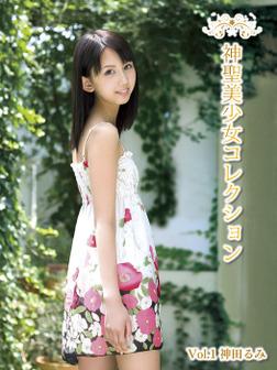 神聖美少女コレクション Vol.1 神田るみ-電子書籍