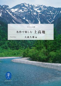 ヤマケイ文庫 名作で楽しむ上高地-電子書籍