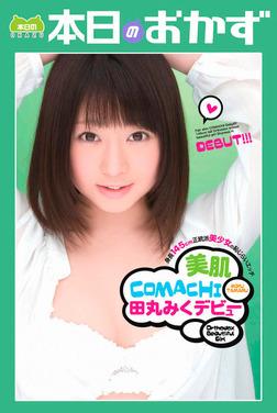 美肌COMACHI 田丸みくデビュー 本日のおかず-電子書籍