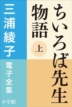 三浦綾子 電子全集 ちいろば先生物語(上)-電子書籍