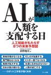 AIが人類を支配する日