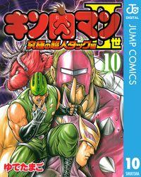 キン肉マンII世 究極の超人タッグ編 10