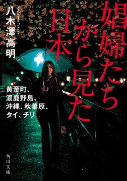 娼婦たちから見た日本 黄金町、渡鹿野島、沖縄、秋葉原、タイ、チリ-電子書籍