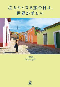泣きたくなる旅の日は、世界が美しい-電子書籍