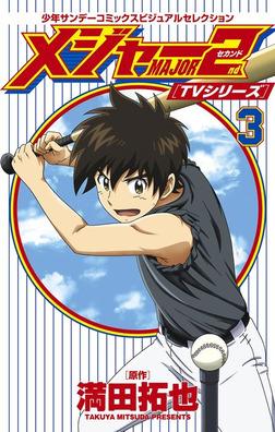 TVシリーズ メジャー2nd(セカンド)(3)-電子書籍