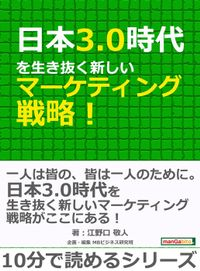 日本3.0時代を生き抜く新しいマーケティング戦略!