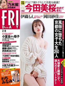 FRIDAY (フライデー) 2019年2月8日号-電子書籍
