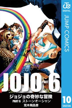 ジョジョの奇妙な冒険 第6部 モノクロ版 10-電子書籍