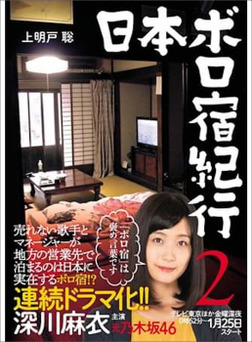 日本ボロ宿紀行2-電子書籍