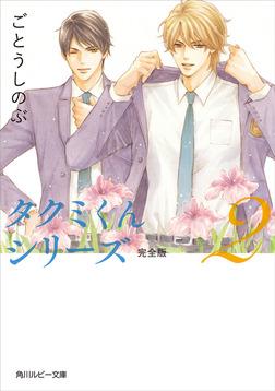 タクミくんシリーズ 完全版 (2)-電子書籍
