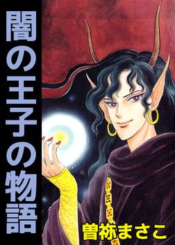 闇の王子の物語-電子書籍