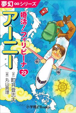 夢幻∞シリーズ 婚活!フィリピーナ22 アーニー-電子書籍