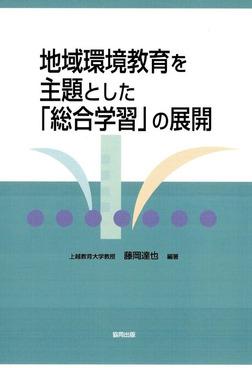 地域環境教育を主題とした「総合学習」の展開-電子書籍