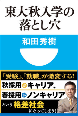 東大秋入学の落とし穴(小学館101新書)-電子書籍