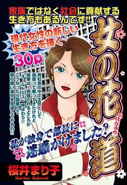 女の花道-電子書籍