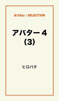 アバター4(3)-電子書籍