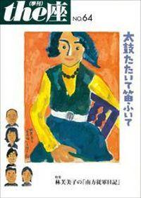 the座 64号 太鼓たたいて笛ふいて(2011)