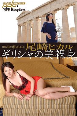 尾崎ヒカル ギリシャの美裸身-電子書籍