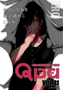 Qpa vol.41 エロ-電子書籍