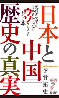 「日本と中国」歴史の真実