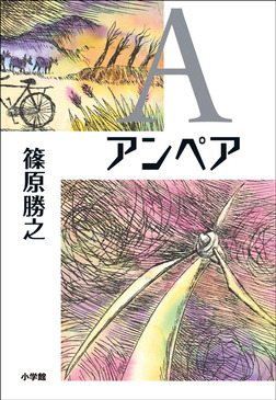 A(アンペア)-電子書籍