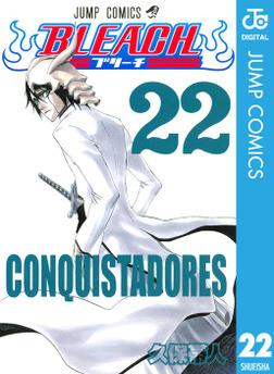 BLEACH モノクロ版 22-電子書籍