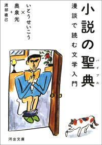 小説の聖典