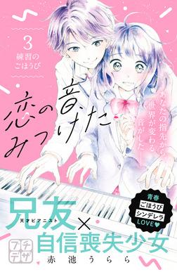 恋の音、みつけた プチデザ(3)-電子書籍