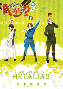 ヘタリア 2 Axis Powers-電子書籍