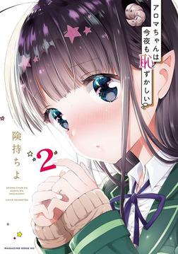 アロマちゃんは今夜も恥ずかしい 分冊版(2) RPGで接近!?-電子書籍