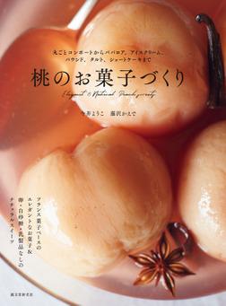 桃のお菓子づくり-電子書籍