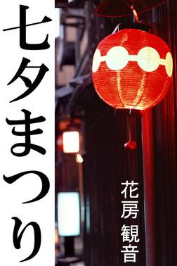 七夕まつり-電子書籍