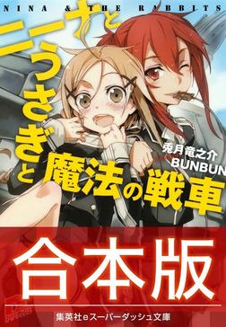 【合本版】ニーナとうさぎと魔法の戦車 全8巻-電子書籍
