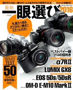 最新一眼選び2016-電子書籍