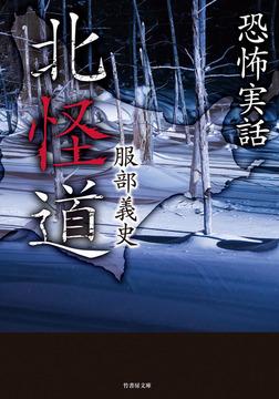 恐怖実話 北怪道-電子書籍