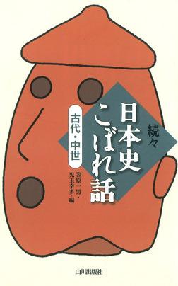 続々日本史こぼれ話 古代・中世-電子書籍