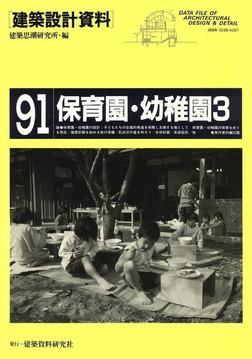 保育園・幼稚園3-電子書籍