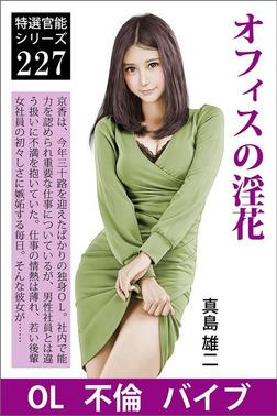 オフィスの淫花-電子書籍