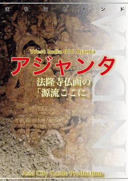 【audioGuide版】西インド016アジャンタ ~法隆寺仏画の「源流ここに」-電子書籍
