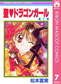 聖・ドラゴンガール 7-電子書籍