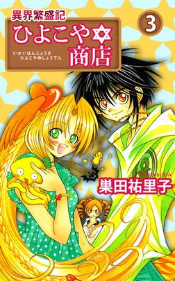 異界繁盛記ひよこや・商店 3-電子書籍