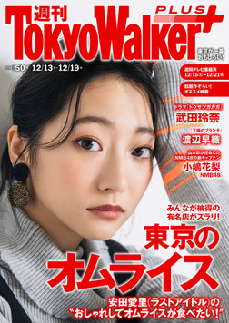 週刊 東京ウォーカー+ 2018年No.50 (12月12日発行)-電子書籍