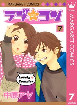 ラブ★コン モノクロ版 7-電子書籍