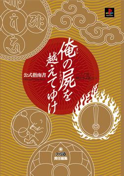 俺の屍を越えてゆけ 公式指南書 -ソノ血、絶ヤサヌ為ニ- 1999年版-電子書籍