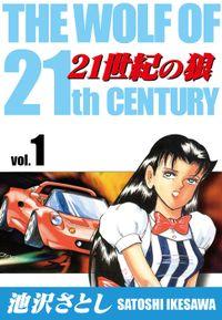 21世紀の狼(1)